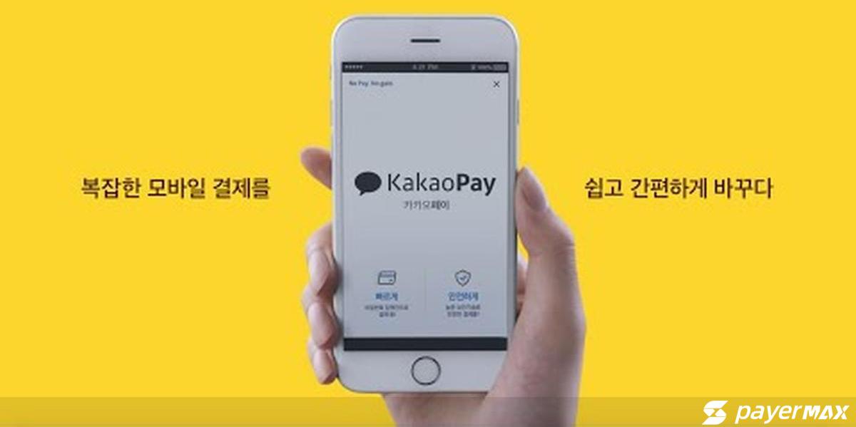 韩国KakaoPay支付接入