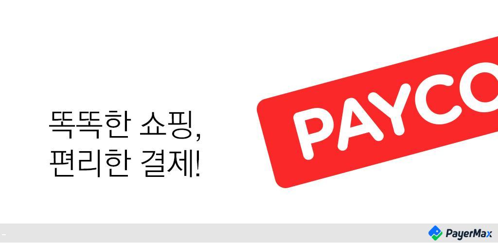 韩国payco