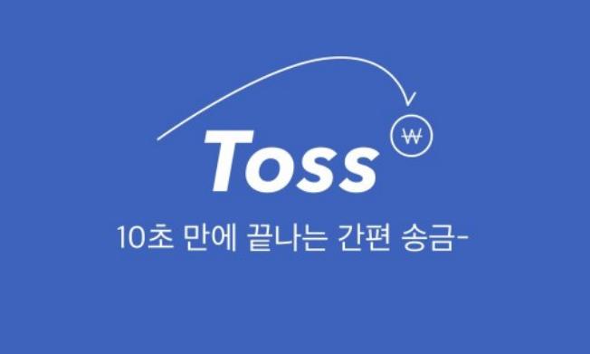 韩国电子钱包toss解析